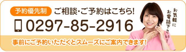 電話番号:0297-85-2916