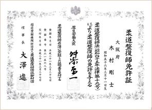 柔道整復師免許