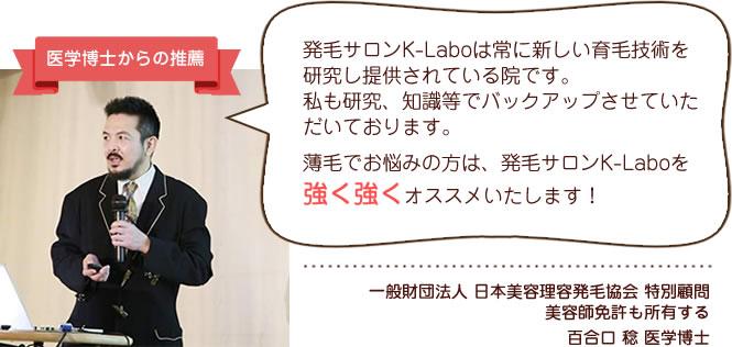 医学博士百合口稔氏から推薦の声を頂いています