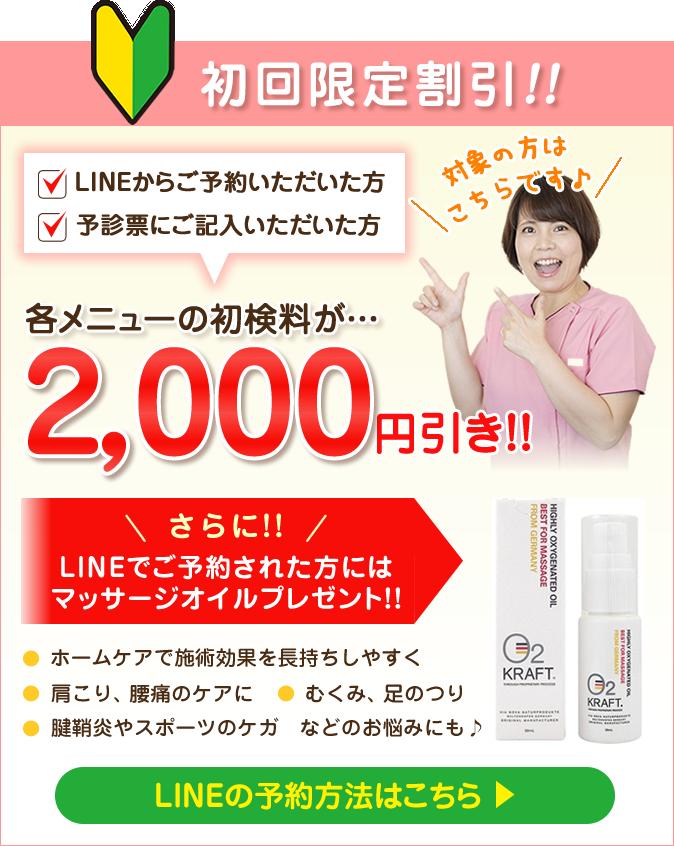 初回限定!初検料が2000引き+マッサージオイルプレゼント!