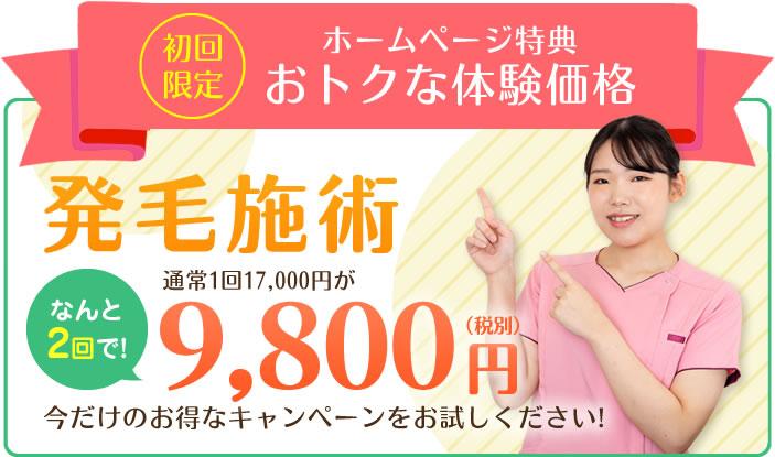 ホームページ特典初回体験3,980円